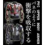 各サイズ UMiNEKO 02 上半身プロテクター 6点ガード 3層耐衝撃構造 メッシュ 背中 胸 ヒジ 腕 肩 腰 バイク ポケバイ スノボ スノーボード ウミネコ ブラック