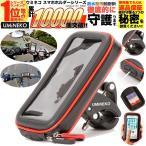 ウミネコ 防水 スマホホルダー イヤホン 充電 ホール 穴 Lサイズ iPhone 6 7 8 X XS Xperia Z5 XZ Galaxy Feel s7 s8 自転車 バイク スマホ 固定