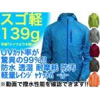 UMiNEKO Tシャツより軽い139g メンズ アウトドア レインジャケット UVカット率99%  防水透湿 UPF50+  キャンプ 自転車 軽量 防風 レインウェア ウミネコ