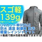 グレー XL ウミネコ UVカット ジャケット パーカー メンズ レディース 海 夏 釣り アウトドア 超軽量 レインジャケット UVカット率 99% 防水 UPF50+ 自転車