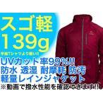 ワイン L ウミネコ UVカット ジャケット パーカー メンズ レディース 海 夏 釣り アウトドア 超軽量 レインジャケット UVカット率 99% 防水 UPF50+ 自転車