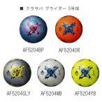 アディダス クラサバ グライダー サッカーボール 5号球 検定球 AF5204  (代引き不可)