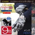 HarrisTweed ハリスツイード メンズ 手袋 15AWGL-002 羊革コンビ スマホ対応