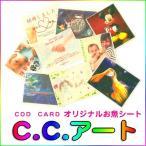 食べられるメッセージカードC.C.アート9枚セット プリント駄菓子 スイーツ (cod card アート)