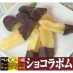 津軽のショコラポム80g