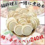 八戸せんべい汁専用煎餅「鍋っ子せんべい」8枚入×30袋で240枚(鍋料理用の煮込みせんべい)