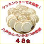 八戸せんべい汁専用煎餅「鍋っ子せんべい」8枚入×6袋で48枚(鍋料理用の煮込みせんべい)