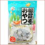 北海道産の根昆布おやつ105g 500円均一送料込み珍味