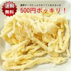 本仕込みチーズいか(チーズ入りさきいか)45g 500円均一送料無料珍味