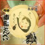 Yahoo! Yahoo!ショッピング(ヤフー ショッピング)稲葉恵秀流南部せんべい(心の書プリント白煎餅)めでたいめでたいありがとう