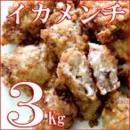 イカメンチ(イカのつみれ揚げ)3Kg