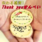 サンキューせんべい小判と胡麻バター煎餅2枚の個装セット