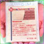 食べられるバレンタインのメッセージカード9枚セット
