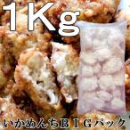 イカメンチ(イカのつみれ揚げ)1Kg