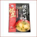 青森県むつ湾産ほたて汁(同梱用)