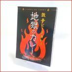 地獄のカレー/激辛/レトルトカレー(同梱用送料別)