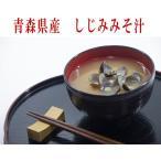 青森県産 大和しじみ汁(しじみちゃん本舗)3食