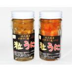 三陸産の塩うに赤白セット甘塩 (送料無料)