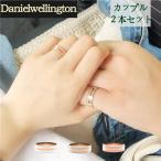 Daniel Wellington クラシック CLASSIC RING   メンズ レディース 箱付き カップル   ペア 誕生ギフト 結婚 指輪2本セット