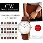 ���˥��륦�����ȥ� Daniel Wellington 36mm Classic 0507DW 0508DW 0510DW 0511DW DW00100111��DW00100112���� �����å���5ǯ�ݾڡ�18���Х�ɡ�̵��£��