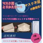 ウイルス 新型コロナウイルス 「飛沫感染」 マスク用とりかえシート 1箱(計200枚)取り替え不織布シート  送料無料 2箱購入可能