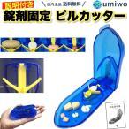 wumio ピルカッター 説明書付き 切りやすさを追求 動くツマミでしっかり固定 簡単操作で錠剤 薬 タブレットを2分割する錠剤カッター