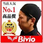 ショッピングヘルメット ヘルメット インナーキャップ 1枚単品 Bivio 吸汗速乾 汗取り帽子 ビーニー スカルキャップ