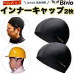 ヘルメット インナーキャップ 2枚セット Bivio 吸汗速乾 仕事用にも使える 汗取り帽子 ビーニー スカルキャップ ポイント消化