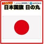日本国旗 日の丸 150cm x 90cm 特大タイプ ハトメ2箇所付き 迫力満点のビッグサイズなのでスポーツの応援やインテリアに最適!