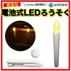 電池式LEDろうそく 1本 長さ18cm 簡単操作 火災の心配がなく安心 お祭り・お盆・お彼岸に重宝 仏壇や教会でも便利