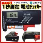 デジタル電池チェッカー 電池不要で1秒測定 乾電池やボタン電池の残量チェックに最適 液晶バッテリーテスター 使いかけの電池も無駄なく使えて経済的