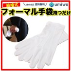 フォーマル手袋 男性礼装用 ナイロン製 結婚式や披露宴で新郎・父親が手に持つための手袋 数回の使用に最適