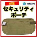 wumio セキュリティポーチ 貴重品入れ ベージュ 薄手で快適 海外旅行でのスリ ひったくり対策 パスポート 財布 カード保護