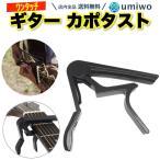 ギター カポタスト ワンタッチバネ式 黒 フォーク・エレキ・アコースティック用カポ 簡単装着で高いホールド力