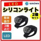 シリコンLEDライト 黒 2個セット 簡単操作で手軽に使える 自転車フロントライト・ベビーカーライト・ペットの夜間散歩にも便利
