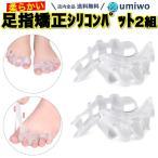 wumio 足指サポーター 2組セット 4個  外反母趾 足指矯正シリコンパッド 柔らかいシリコン素材が足指の感覚を広げて足の痛みを軽減