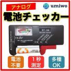 アナログ電池チェッカー 電池不要で1秒測定 乾電池やボタン電池・9V電池の残量チェックに最適 バッテリーテスター