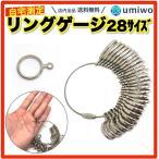 リングゲージ 日本規格28号まで 指輪のサイズ測定 自宅で簡単に計測可能