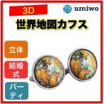 カフス アンティーク3D世界地図 丸みのある立体カフスボタン