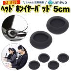 ヘッドホン 交換用イヤーパッド 3セット 直径5cm 愛用のヘッドホン・ヘッドセットが長持ち
