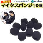 wumio マイクスポンジ 10個セット 内径8mm ヘッドセットやバイクインカムのマイクカバー 交換用 息継ぎ音を抑えるマイク風防