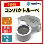 Yahoo!umiwoLEDライト付き コンパクトルーペ 40倍 レンズ径2.5cm 拡大鏡