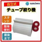 チューブ絞り器 スタンドタイプ 歯磨き粉・絵の具・軟膏・調味料など 挟んで回すだけの簡単操作