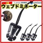 wumio ウェブドミネーター 4個セット サバゲー アウトドア用ゴム紐 ウェビングベルトをバンジーコードでまとめる バッグ リュックにも便利