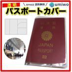 パスポートカバー 透明クリア 2枚セット シンプル機能のぴったりサイズ