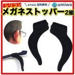 wumio メガネストッパー 黒 2組セット 眼鏡がズレ落ちなくなる 耳でもしっかり固定 メガネを持ち上げる仕草から開放されて集中力アップ