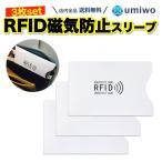 スキミング防止カードケース 3個セット RFID磁気防止 カードスリーブ クレジットカード対策