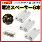 電池スペーサー 6本セット 単4形を単3形に変換できるアダプタ