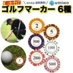 ゴルフグリーンマーカー ポーカーチップ型 6種類 大きい 目立つ 視認性 ずっしり カジノデザイン グラウンドゴルフ ラウンド マーク プレゼント コンペ 賞品
