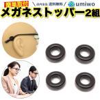 メガネストッパー 丸型 リング 黒 2組セット(4個) 眼鏡 ズレ落ち ズレ防止 耳 固定 集中力アップ 滑り止め 落下防止 簡単取り付け フィット シリコン
